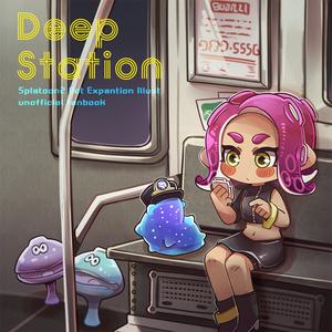 【C94新作】DeepStation(イラスト本)