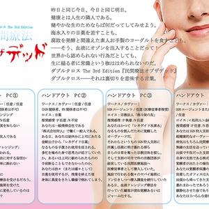 【DX3rd】民間療法オブザデッド