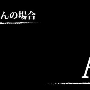 クトゥルフ神話TRPGシナリオ「A.○○さんの場合」