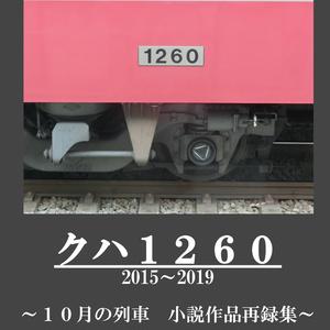 クハ1260 ~10月の列車 小説作品再録本~