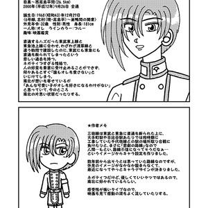 路線図鑑・東京メトロ&都営交通