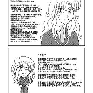 路線図鑑・西武グループ