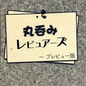 丸呑みレビュアーズ ~ プレビュー版
