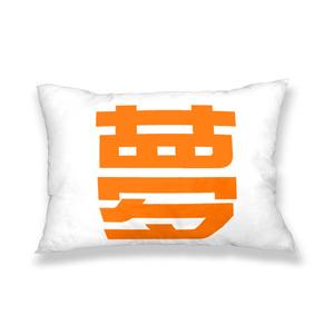 夢枕カバー