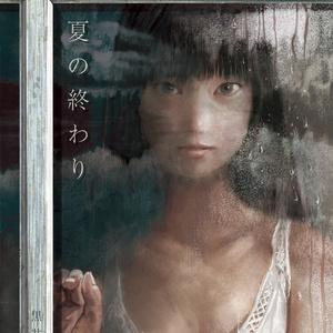 冥界ホテルVol2「夏の終わり」