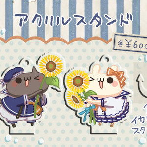 アクリルスタンド【8月ひまわり】