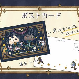 【星座シリーズ】ポストカード
