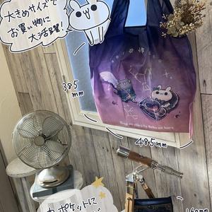 【星座シリーズ】エコバッグ