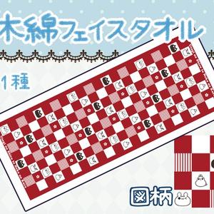 【2018浴衣まつり】木綿フェイスタオル