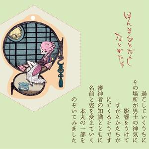 【刀剣乱舞】本丸と男士 名とかたち【ウッドキーホルダー】