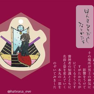 【刀剣乱舞】本丸と男士 名とかたち そのさん【ウッドキーホルダー】