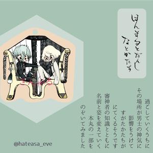 【刀剣乱舞】本丸と男士 名とかたち そのよん【ウッドキーホルダー】