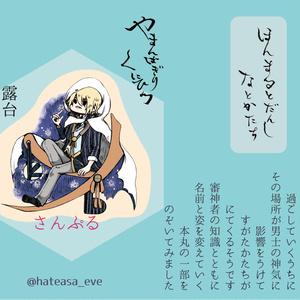 【刀剣乱舞】本丸と男士 名とかたち そのご【ウッドキーホルダー】