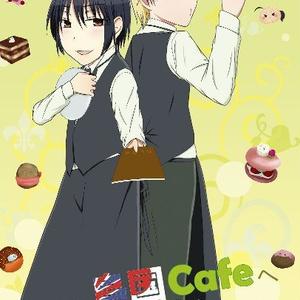 【朝菊】島国Cafeへようこそ!