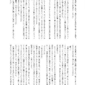 【白鬼】ホムラ