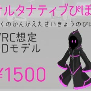 【3Dモデル】オルタナティブぴぼ 【VRC fbx VRM】