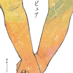 野郎フェス2012アンソロジー -pure- 【メール便対応】