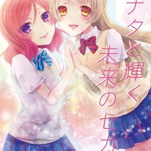 【ことまき本】アナタと輝く未来のセカイ