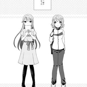 【ようりこ本】2LDKのカンケイ