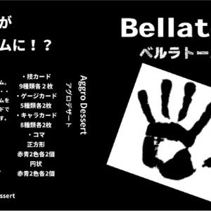 Bellator(ベルラトール)