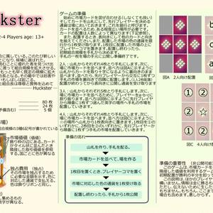 【ボードゲーム】Huckster(ハックスター)