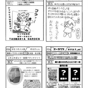 おむ☆フェス4新聞