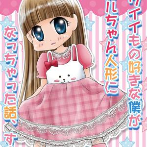 カワイイもの好きな僕がメルちゃん人形になっちゃった話、する?