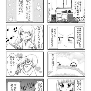 【DL版】カワイイもの好きな僕がメルちゃん人形になっちゃった話、する?