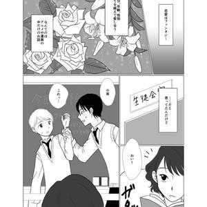 大原さんと小坂くん1