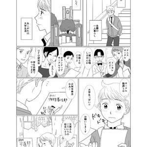 大原さんと小坂くん2