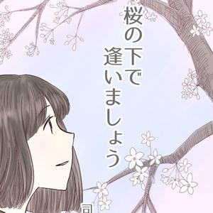 桜の下で逢いましょう