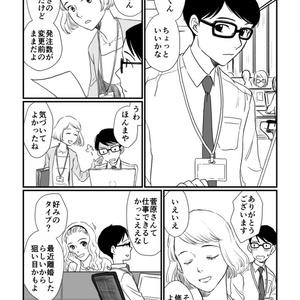 北野くんと菅原さん