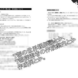 【CoCシナリオ集】ウィンチェスター黙示録