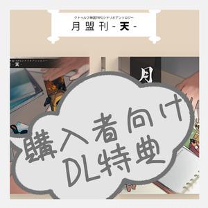 『月盟刊 - 天 -』DL特典