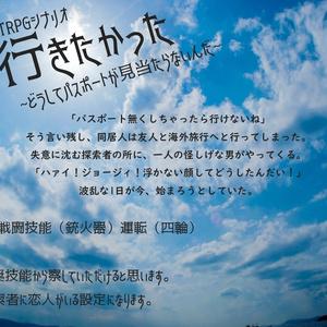CoCシナリオ集『月盟刊 - 天 -』