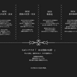 【CoCシナリオ】ある貴族の幻影