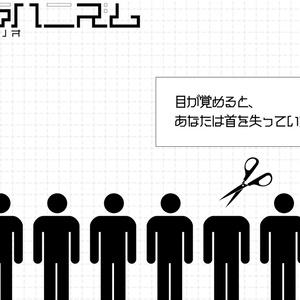 【書籍版】CoCシナリオ集『デュラハニズム』