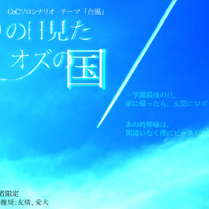 【電子完全版】君といたジュブナイル【CoCシナリオ集】