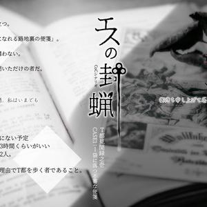 【書籍版】CoCシナリオ集『T都見聞録』