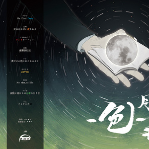 【CoCシナリオ集】月盟刊 - 色 -