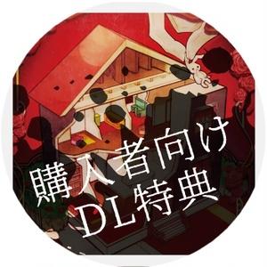 シナリオ集『ウィンチェスター黙示録』DL特典