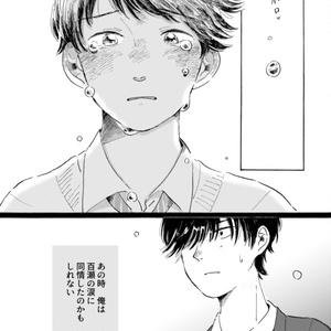 エイプリルとキッス 猫編 (上)