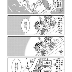 冬コミ新刊 女苑はチョロい