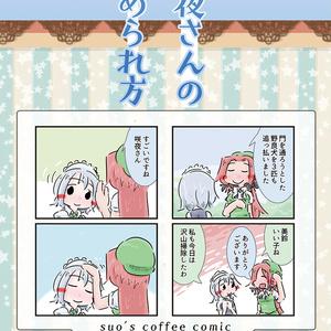 例大祭16新刊 咲夜さんの褒められ方