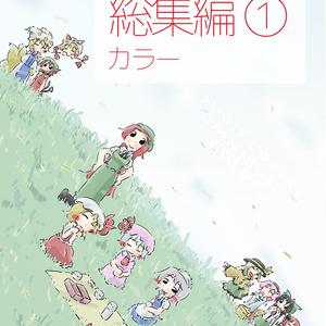 すおーずこーひー総集編1 カラー