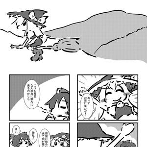 すおーずこーひー総集編2 ムーミン東方