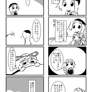 すおーずこーひー総集編3 モノクロ