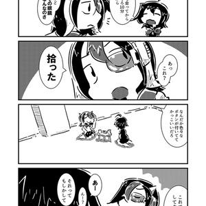 すおーずこーひー総集編8 モノクロ2