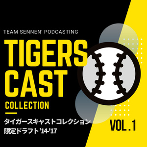 TigersCast Collection Vol.1 限定ドラフト'14-'17