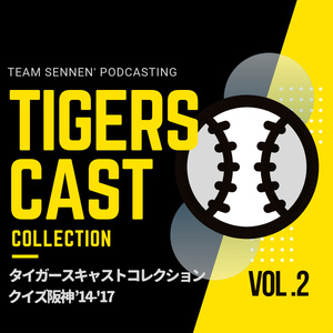 TigersCast Collection Vol.2 クイズ阪神'14-'17